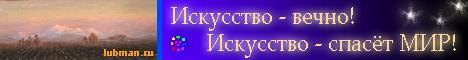 Виртуальный вернисаж